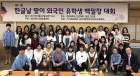 전북대 대학원 한국어교육학과, 한글날 맞이 유학생 백일장