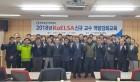 승강기안전공단, KoELSA 신규 교수 역량강화 교육