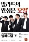 바이브X포맨, 12월 연말 콘서트 '발라드림 4' 포스터 공개... 재치 넘치는 4인4색의 매력