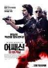 2017년 액션 영화 흥행 계보! 영화 '어쌔신: 더 비기닝'이 잇는다