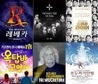 인터파크 공연 결산, 2017년 뮤지컬 '레베카' 연극 '스페셜 라이어' 가장 많이 팔려