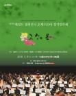 제5회 헤럴드 필하모닉 오케스트라 정기연주회 내달 8일 개최…'고향의 봄' 주제로