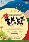 판오페라 '흥부와 놀부' 오는 25일 개막…대한민국오페라페스티벌 참가작 세계화 목표로 한다