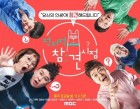 '전지적 참견 시점' 3주째 결방…남북정상회담 관련 '뉴스특보' 대체