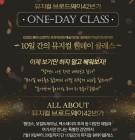 브로드웨이 42번가, 김석훈·홍지민이 알려주는 10일간 '원데이클래스' 개최