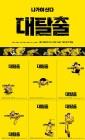 """'대탈출' 강호동부터 블락비 피오까지, 6人6色 탈출 포스터 공개…""""나가야 산다"""""""