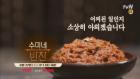 """'수미네 반찬' 강된장 """"밥만 비벼먹어도 맛있다"""""""