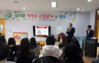 유치원 교원능력개발평가 학부모 수업공개