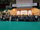 '함께하는 행복한 동행' 제7회 금산군다문화 어울림 한마당 축제