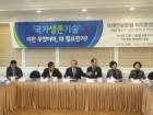 김중로 의원,' 국가안보 개념의 중장기적 대안, 국가생존기술 마련 시급'