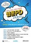 문화계 일자리 창출위한 '웹툰PD 양성과정' 접수 시작