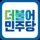 더불어민주당, 충청에서 '개헌' 띄우기 나선다