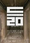 양주시립미술창작스튜디오 777레지던스, 2018년도 입주작가 소개전 '듦'개막