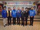동서산 라이온스 창립 제38주년 기념식 개최