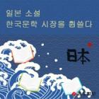 일본소설 한국문학 시장을 휩쓸다