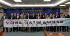 광주경찰청, 보험범죄 대응기관 실무협의회 개최