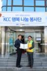 대전시자원봉사연합회에 바닥재 후원
