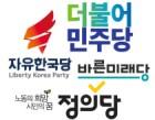 6·13 地選 앞 '남북정상회담' 바라보는 정치권 속내는?