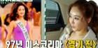 함소원, 놀라운 미스코리아 시절 사진 보아하니? '시선집중'