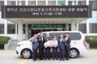 영덕군 건강가정·다문화가족 지원센터에 차량전달
