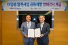 한국서부발전, 대호전기 태양광 공동개발 MOU 체결