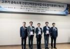 충남대 '고부가 금속소재 전문인력 양성 충청권거점센터' 선정
