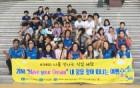 청룡동 행복키움지원단, 직업체험 활동 실시