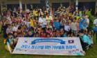 천안시태조산청소년수련관, 라오스에 자원봉사단 파견