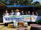 소원농협, 고령취약농가에 맞춤형 종합복지서비스 지원