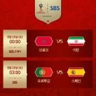 모로코 vs 이란 SBS온에어 생중계