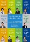 논산시민아카데미 특강, 김창옥의 '유쾌한 소통의 법칙'