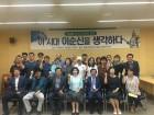 아산시 김상철 충무교육원장 초청'이시대 충무공 이순신을 생각한다'특강