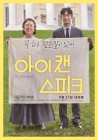 [영화순위]매출액 점유율 45.2% '아이 캔 스피크' 1위..예매율, 킹스맨:골든서클' 1위'아이 캔 스피크', '남한산성'