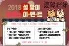 고성 공룡나라 쇼핑몰 설맞이 이벤트 '풍성'