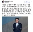"""박근혜 제부 신동욱, """"우병우 징역 2년 6개월, 항소심 집행유예 예약한 꼴"""""""