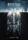 2월 28일 개봉 '월요일이 사라졌다', '궁합' 영화순위 판도 바꾼다!