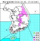 [전국날씨]기상청 오늘날씨 및 주간날씨 예보..서울, 부산 대구,인천 등 전국 비 또는 눈..대설특보