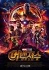 예스YES24, 4월 3주 영화 예매 순위, 어벤져스: 인피니티 워 흥행 광풍 예고하며 1위