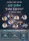 더불어민주당 '국민참여개헌 프로젝트' 대전서 스타트