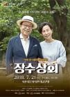 서산시, 연극 '장수상회' 공연 개최