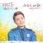 더넛츠, '무궁화 꽃이 피었습니다' OST 참여..'사랑은 나빠' 공개