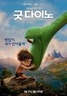[설특선영화]오늘(18일) '굿다이노' '공조' '앤트맨' '더테러라이브' 흥행작 열전
