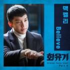 맥켈리 '화유기' 마지막 OST 참여, 이승기♥오연서 사령의 인연 대변