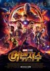 '어벤져스: 인피니트 워' 3년만 개봉하는 시리즈…메인포스터 공개
