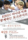 KBSN, 배구 토크콘서트 개최…한선수·정지석 참여