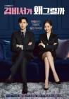 박서준VS박민영, '김비서가 왜 그럴까' 포스터 공개
