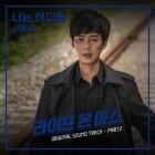 신해경, '라이프 온 마스' OST Part 2 자작곡 '너는 어디쯤' 발표