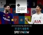바이에른 뮌헨-파리 생제르망, ICC컵 격돌…스포티비 나우 생중계