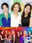 [★ 말말말] '한예리부터 소녀시대까지', 페미니스트 밝힌 국내스타 누구?