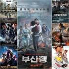 [토요일(11일) 영화 편성표] 가디언즈 오브 갤럭시·부산행·덕혜옹주·미션 임파서블, 주말에 뭐 볼까?